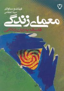 معمای زندگی اثر فرناندو ساواتر ترجمه مینا اعظامی
